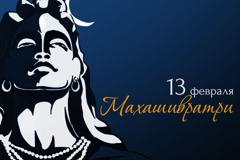March, 13 - Mahashivarathri